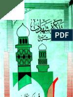 Tazkra-e-Shahadat(Hazrat Amam Hussain) by - Muhammad Nasar Ali