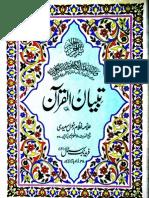 Tabyan-ul-Quran 1 by - Alama Ghulam Rasool Saeedi