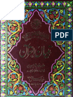 Tabyan-ul-Quran 10 by - Alama Ghulam Rasool Saeedi