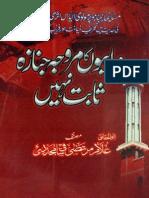 Wahaabion Ka Marwaja Janaza Sabit Nahi by - Abu-ul-Haqaiq Gulam Murtaza Saqi Mujadadi
