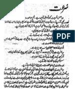 Mubasharat Hambistri Mini Guide in Urdu