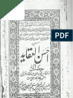 Ahsan Ul Aqaid Part 1 by Allama Ghulam Qadir Bhairvi