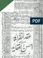 Aqdul Fraid Der Bayan Ahsan Ul Aqaid Part 2 by Allama Ghulam Qadir Bhairvi