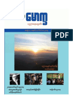 Maukkha_Educational Magazines_No.1