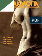 Αρχαιολογία 021