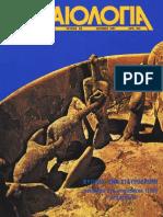 Αρχαιολογία 023