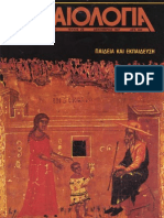 Αρχαιολογία 025