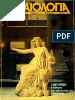 Αρχαιολογία 022