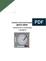Прибор Диск 250 М Руководство по эксплуатации