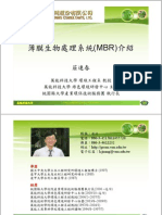 薄膜生物處理系統(MBR)介紹
