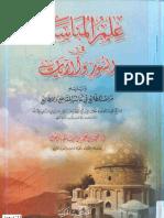 علم المناسبات في السور و الآيات للشيخ الدكتور محمد بن عمر بازمول حفظه الله