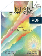 عوائق الطلب للشيخ عبد الكريم برجس - شبكة الإمام الآجري