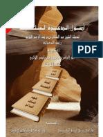 أصول الدعوة السلفية للشيخ عبد السلام  بن برجس آل عبد الكريم-شبكة الإمام الآجري