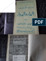 Kitab u Taweez By  Ahl_Hadees Aalim Nawab Siddiq Hasan Khan Bhopali (1832-1890)