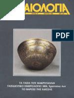 Αρχαιολογία 026