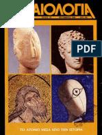 Αρχαιολογία 028