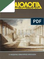 Αρχαιολογία 029