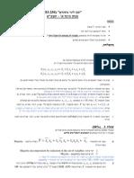 תכן לוגי מתקדם- מבחן ופתרון מועד א   2011