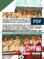 保衛家園 守護香港 反對新界東北新發展區計劃刊物
