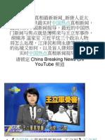 中国热点-020919