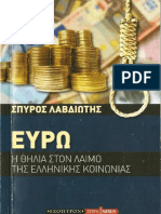 Σπύρος Λαβδιώτης, Ευρω - Η θηλιά στο λαιμό της ελληνικής κοινωνίας