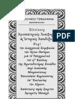 π. Ευθύμιος ΤΡΙΚΑΜΗΝΑΣ_Πλείονες Αγιοπατερικές Αναφορές & Ιστορικές Αποδείξεις περί την Διαχρονική Συμφωνία των Αγίων Πατέρων για το Υποχρεωτικό του 15ου Κανόνος της ΑΒ Συνόδου περί Διακοπής Μνημονευσεως Επισκόπου Κηρύσσοντος επ' Εκκλησίας την Αίρεσιν. Απάντησις προς έγκριτον Αγιορείτη Μοναχό.