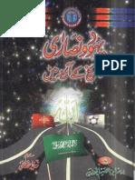 Yahood O Nasaraa Tareekh Kay Aienay Mein