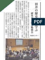 田井歴史学ぶ