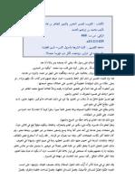 التقريب لتفسير التحرير والتنوير للطاهر بن عاشور