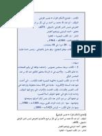 الجامع لأحكام القرآن = تفسير القرطبي