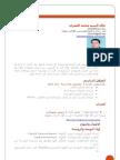 Khalid EL emary Accounting Manager CV.
