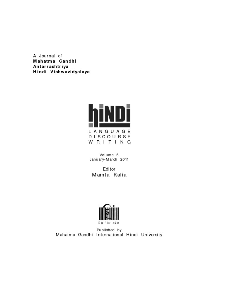 Hindi Varta Jan March11