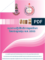 Guideline Osteoporosis2011