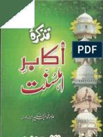 Tazkira Akabir e Ahle Sunnat Allama Muhammad Abdul Hakeem Sharf Qadri Naqshbandi