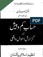 Hisab Kam o Baish Aur Guzarish e Aihwal e Waqaie