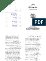 Dastoor Tanzeem e Islami