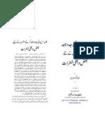 Ghalba-E-Deen Ki Jidd-O-Juhd Karney Waloun k Liye Ba'z Dakhli Khatraat