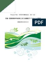 児童・思春期精神科病棟における看護ガイドラインの開発 (H22度報告書)