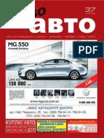 Aviso-auto (DN) - 37 /232/