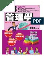1FRK圖解管理學(更新二版)