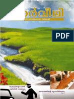 Nerveedhi Sept 12 PDF 2
