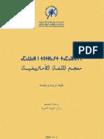 معجم اللغة الأمازيغية  IRCAM amawal n tutlayt tamazight