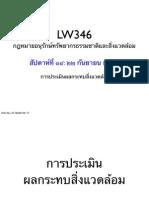 สไลด์ประกอบการบรรยายวิชา LW346 สัปดาห์ที่ ๑๔ (๒๒ กันยายน ๒๕๕๕)