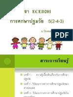 วิชาการศึกษาปฐมวัย ECED201