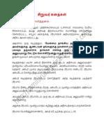 Akbar Birbal Stories in Tamil - Birbalin Bhuthisalithanam