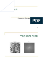 עיבוד תמונה- תרגיל כיתה 6 | 2D DFT, חלק 2