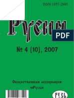 """Исторический журнал """"Русин"""", 4/2007"""