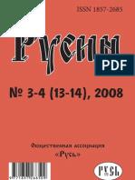 """Исторический журнал """"Русин"""", 3-4/2008"""