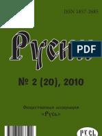 """Исторический журнал """"Русин"""", 2/2010"""