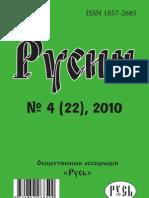 """Исторический журнал """"Русин"""", 4/2010"""